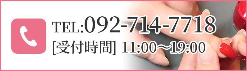 092-714-7718